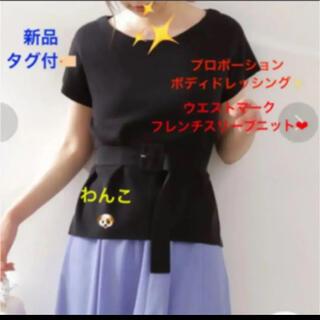 PROPORTION BODY DRESSING - 📝プロポーションボディドレッシングウエストマークフレンチスリーブニット新品タグ