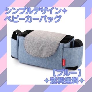 送料無料♡便利!ベビーカーバッグ【ブルー】