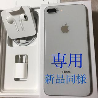 Apple - iPhone 8plus 64GB SIMフリー      【新品同様】本体のみ