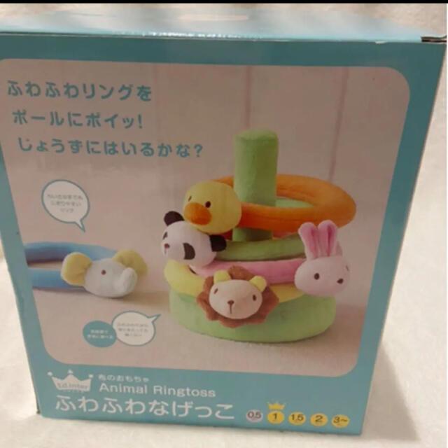 BorneLund(ボーネルンド)の新品未使用 ふわふわなげっこ エドインター わなげ 輪投げ おもちゃ 布 1歳 キッズ/ベビー/マタニティのおもちゃ(知育玩具)の商品写真
