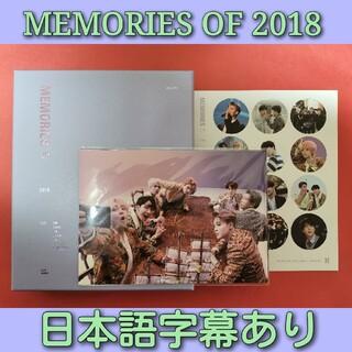 防弾少年団(BTS) - BTS メモリーズ memories 2018 Blu-ray 日本語字幕あり
