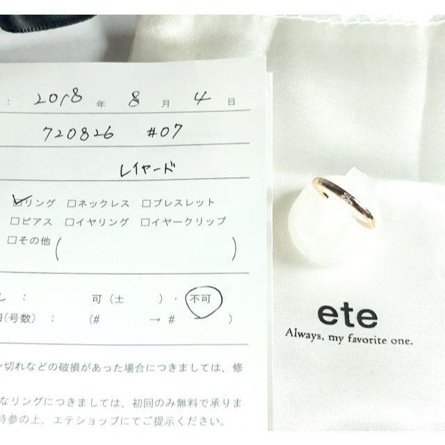 ete(エテ)のエテ ete ダイヤ 0.01ct K10PG レイヤード リング レディースのアクセサリー(リング(指輪))の商品写真