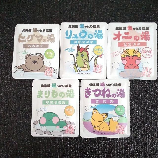 北海道温泉 入浴剤5包 コスメ/美容のボディケア(入浴剤/バスソルト)の商品写真