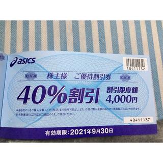 アシックス(asics)のアシックス 40% 割引券3枚(その他)
