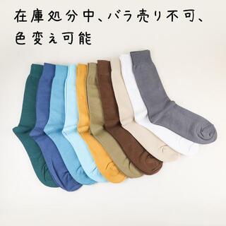 メンズ サイズ26~28 綿靴下 10足セット 普通丈 仕事用靴下
