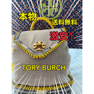 Tory Burch - 【本物】トリーバーチ リュック バックパック キャンパス 激安