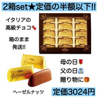 2箱★ザイーニ ジャンドゥイオット チョコレート ギフト 母の日 花 プレゼント