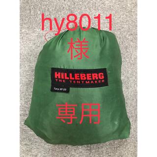 ヒルバーグ(HILLEBERG)のhy8011様専用(テント/タープ)