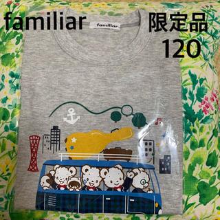 familiar - ⭐️新品⭐️familiar⭐️ファミくんTシャツ★F&L限定商品★完売品120