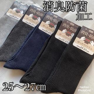 MENS 綿混 消臭・防菌 ゆったりリブソックス【25〜27㎝】
