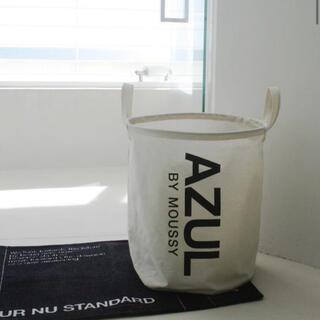 アズールバイマウジー(AZUL by moussy)の【未使用・非売品】AZUL by MOUSSY ランドリーバスケット(バスケット/かご)