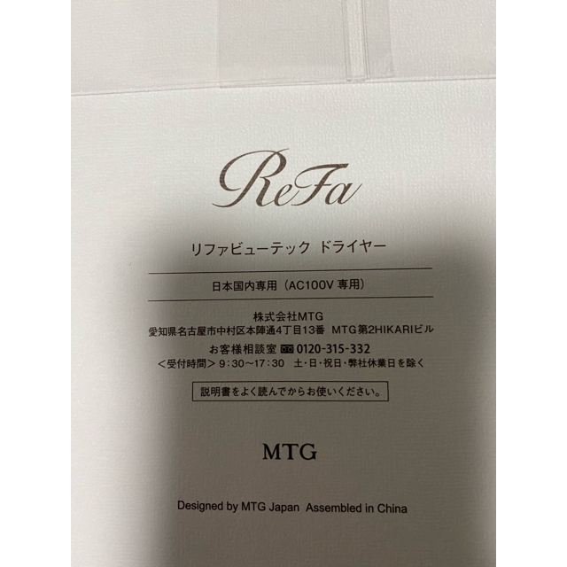 ReFa(リファ)のリファ ビューティックドライヤー ホワイト スマホ/家電/カメラの美容/健康(ドライヤー)の商品写真