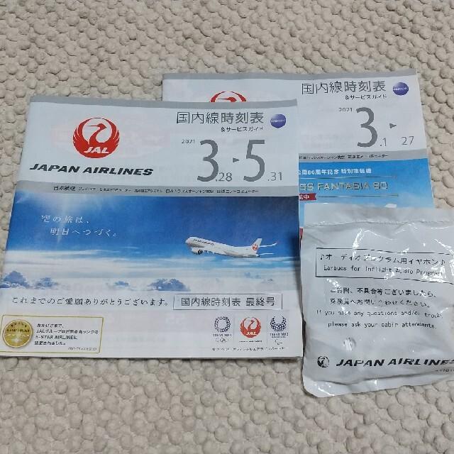 国内線 時刻 表 jal 「空の時刻表」冊子最終便 JAL、5月で廃止