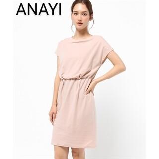 ANAYI - 定価28600円❇️ANAYI Iライン ワンピース 36
