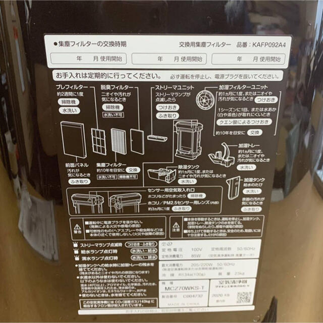 DAIKIN(ダイキン)のダイキン DAIKIN 除加湿 空気清浄機 ビターブラウン MCZ70W-T スマホ/家電/カメラの生活家電(空気清浄器)の商品写真