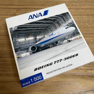 エーエヌエー(ゼンニッポンクウユ)(ANA(全日本空輸))のANA B777-300ER モデルプレーン(1:500)(模型/プラモデル)
