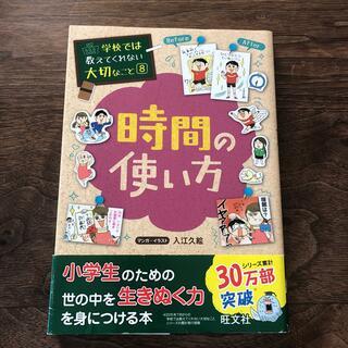 オウブンシャ(旺文社)の旺文社 時間の使い方(絵本/児童書)