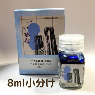 セーラー(Sailor)のセーラー ボトルインク キングダムノート別注 「新宿5景」副都心ブルー 小分け(その他)
