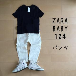 ザラ(ZARA)のザラ 104 100 110 サルエル パンツ リネン  麻 白 ホワイト(パンツ/スパッツ)