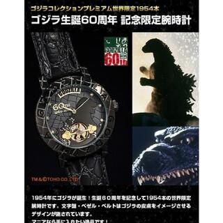 ゴジラ60周年限定数腕時計(定価33000円)値段相談若干可能
