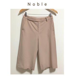 ノーブル(Noble)の【ご予約中】Noble〈ノーブル〉ストレッチガウチョパンツ(クロップドパンツ)