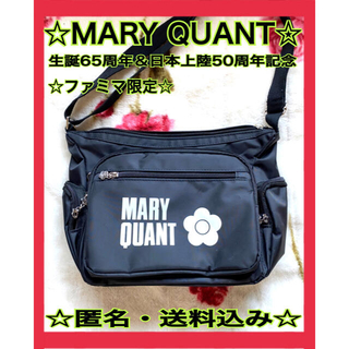 MARY QUANT - ★匿名★【MARY QUANT】ファミマ限定 ショルダーバッグ