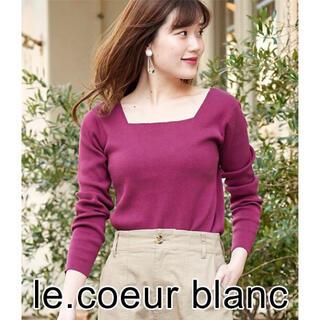 le.coeur blanc - 新品 ルクールブラン スクエアネック プルオーバー ニット 綿100%
