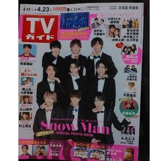 TVガイド 4.23号 【切り抜き】