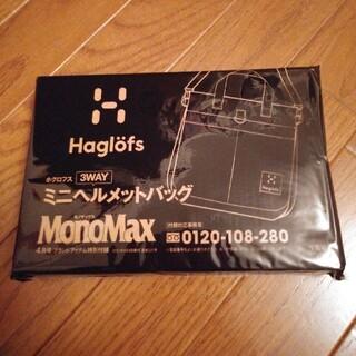 ホグロフス(Haglofs)の専用。。MonoMax 付録 ホグロフス バッグ(ショルダーバッグ)