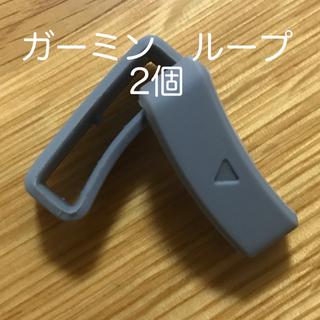 ガーミン(GARMIN)のガーミン  ループ  2個 グレー Instinct 235J/630J/630(ランニング/ジョギング)