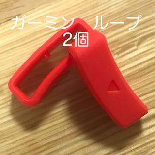 ガーミン(GARMIN)のガーミン  ループ  2個 赤色 Instinct  235J/630J/630(ランニング/ジョギング)