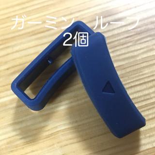 ガーミン(GARMIN)のガーミン  ループ  2個 紺色 Instinct  235J/630J/630(ランニング/ジョギング)