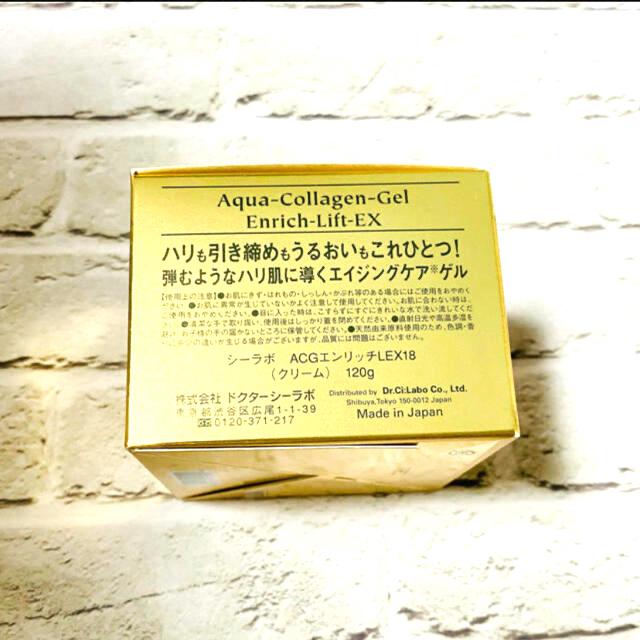 Dr.Ci Labo(ドクターシーラボ)の【新品】【2020年製】ドクターシーラボ エンリッチ リフト EX 120g×1 コスメ/美容のスキンケア/基礎化粧品(フェイスクリーム)の商品写真