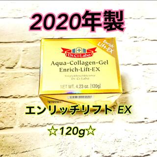 Dr.Ci Labo - 【新品】【2020年製】ドクターシーラボ エンリッチ リフト EX 120g×1