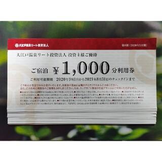 大江戸温泉 ご優待券 15000円 15枚
