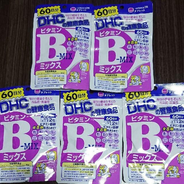 DHC(ディーエイチシー)のDHC ビタミンBミックス  60日分×5袋 食品/飲料/酒の健康食品(ビタミン)の商品写真