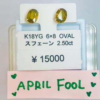 E-59719 K18YG ピアス スフェーン OVAL AANI アニ