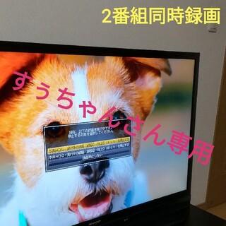 アクオス(AQUOS)の【すぅちゃんさん専用/Blu-ray&HDD内蔵】SHARP 40型液晶テレビ(テレビ)