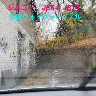 ジムニー JB64   JB74  拡散ウォッシャーノズル