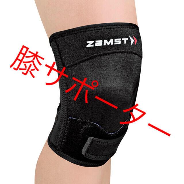ZAMST(ザムスト)のザムスト ZAMST ランニング向け膝サポーター RK-2 ヒザサポーター スポーツ/アウトドアのトレーニング/エクササイズ(トレーニング用品)の商品写真