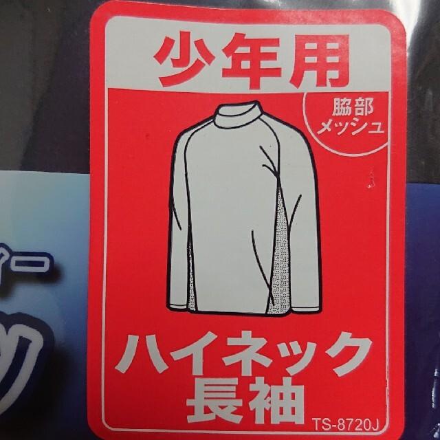 ZETT(ゼット)のハイブリッド アンダーシャツ 黒 長袖 新品 未使用 スポーツ/アウトドアの野球(ウェア)の商品写真