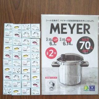 マイヤー(MEYER)の【まるまる様専用】いなげや マイヤー シール  40枚(調理道具/製菓道具)