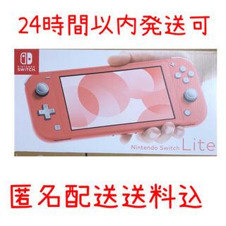 Nintendo Switch - Nintendo Switch Lite 本体 コーラル