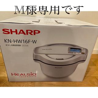 SHARP - シャープ ヘルシオ ホットクック KN-HW16F-W
