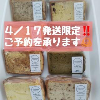 終了致しました‼️   【4/17(土)発送限定‼️】cutシフォン(菓子/デザート)