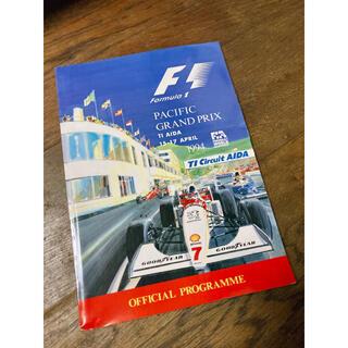 F1 パシフィックGP オフィシャルプログラム(モータースポーツ)