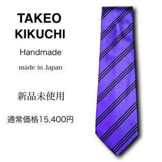 タケオキクチ(TAKEO KIKUCHI)の【新品】TAKEO KIKUCHI ネクタイ ハンドメイド ストライプ柄 V(ネクタイ)
