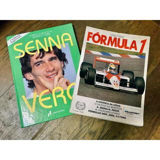 ブラジル アイルトンセナ F1 写真集 2冊セット(モータースポーツ)