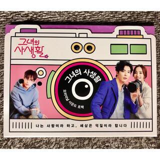 韓国ドラマ 彼女の私生活OST キムジェウク☆キム・ジェウク(テレビドラマサントラ)