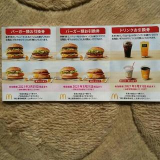 マクドナルド(マクドナルド)のマクドナルドバーガーお引換券2枚&マクドナルドドリンクお引換券✨Σ21(フード/ドリンク券)